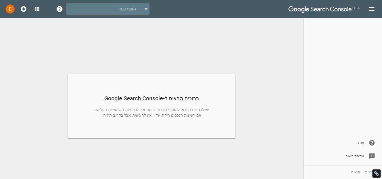 Google Search Console - גרסת הביטא החדשה של גוגל